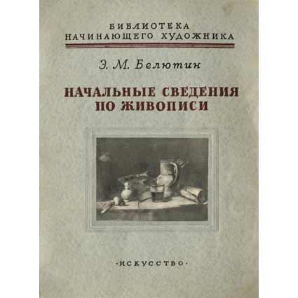 pretich.ru/downloads/images/0001_hjj_2_belutin.jpg