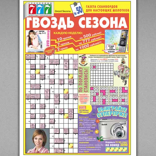pretich.ru/downloads/images/777_000_2021-05-20_134810.jpg