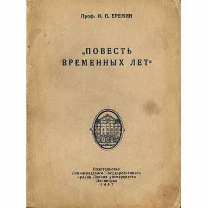 pretich.ru/downloads/images/eremin_pvl.jpg