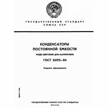 pretich.ru/downloads/images/gost_26192-84.jpg