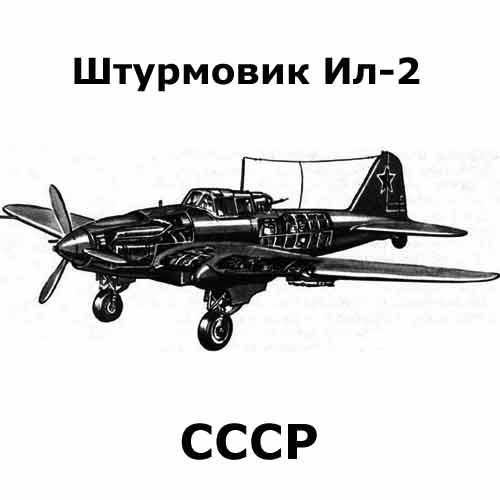 pretich.ru/downloads/images/il2-10_sh.jpg