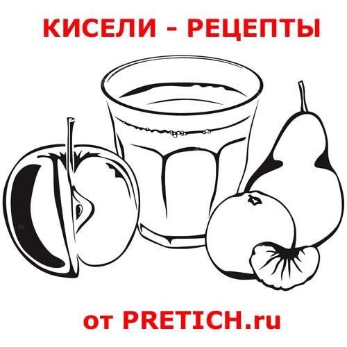 pretich.ru/downloads/images/kiseli_pretich-ru_01214.jpg