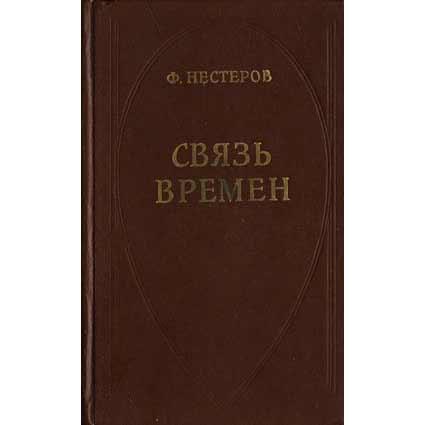 pretich.ru/downloads/images/nesterov_2222_gg.jpg