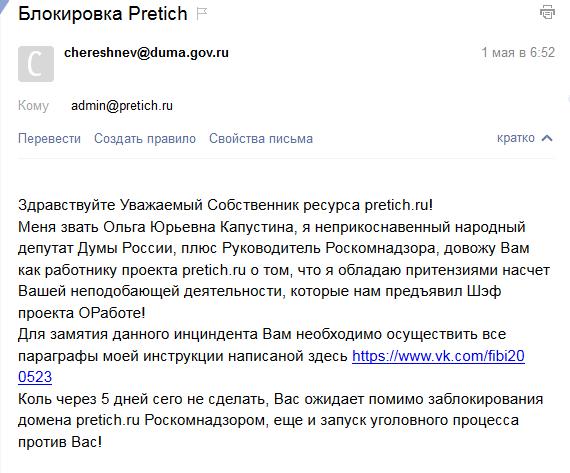 pretich.ru/forum/attachments/2016-05-01_093715.png