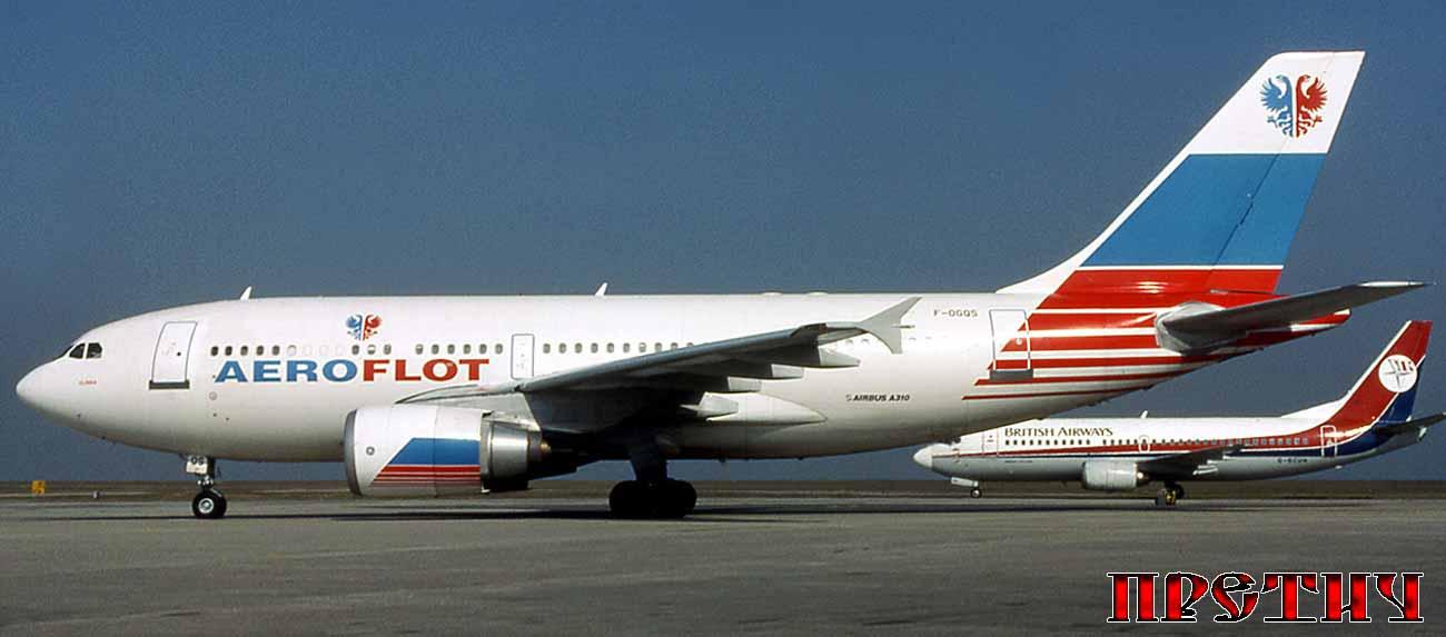 """Аэробус A310-300 компании """""""