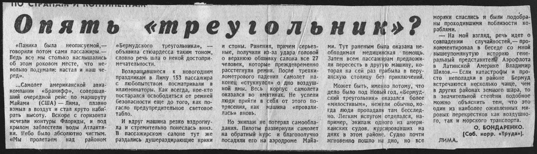 pretich.ru/images/articles/opat_treugolnik_ussr_trud.jpg