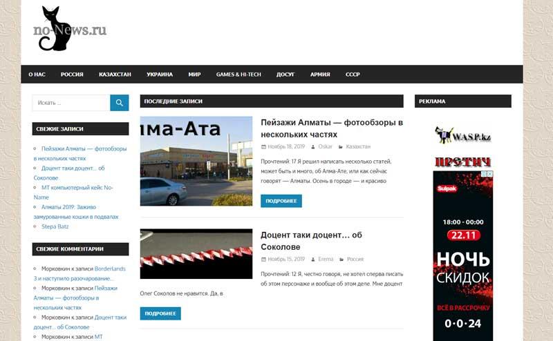 no-news.ru новостной портал