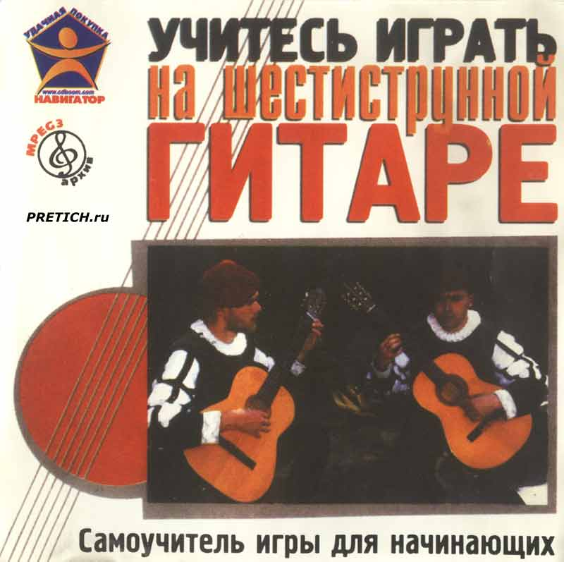 pretich.ru/images/news/guit_342323.jpg