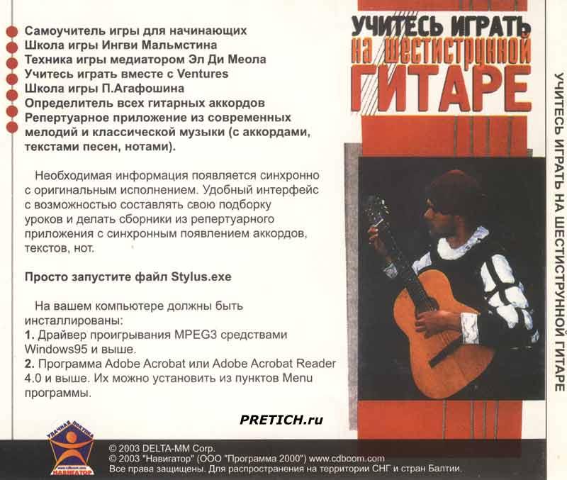 pretich.ru/images/news/guit_554443433.jpg