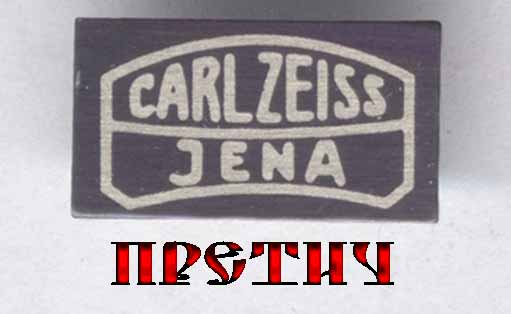 Carl Zeiss Jena. ГДР