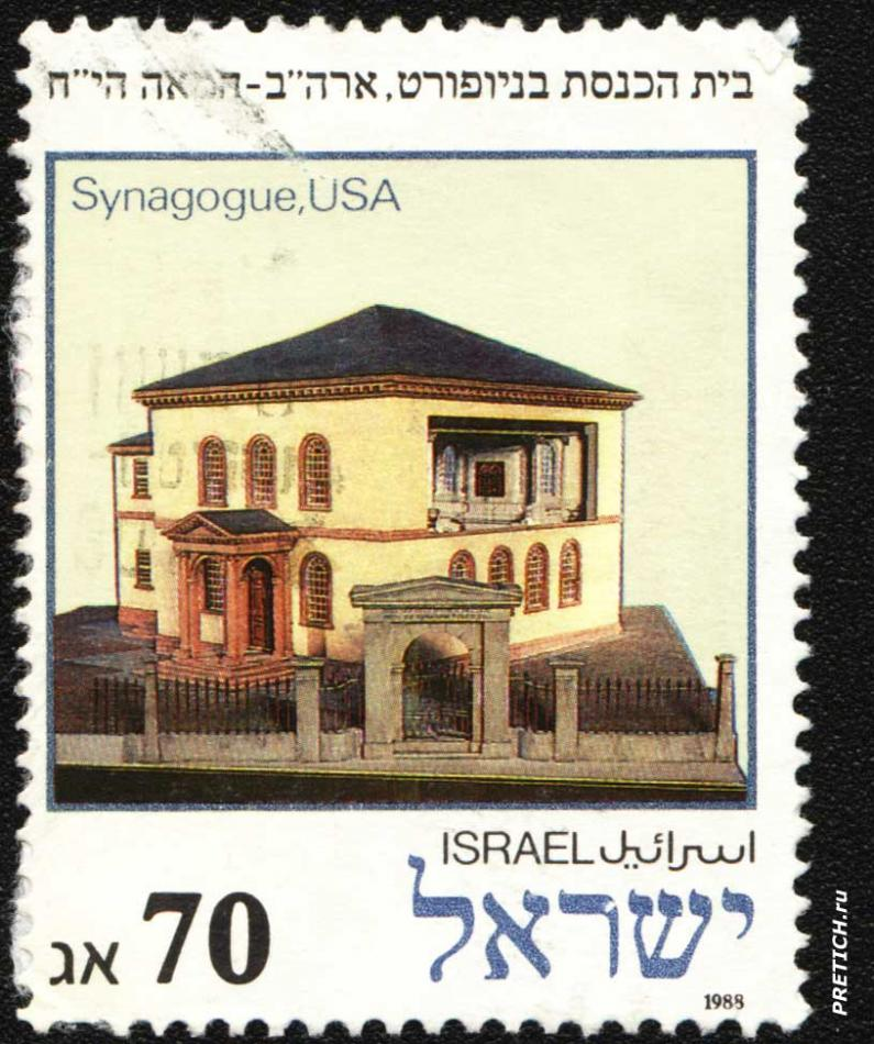 Israel Synagogue, USA