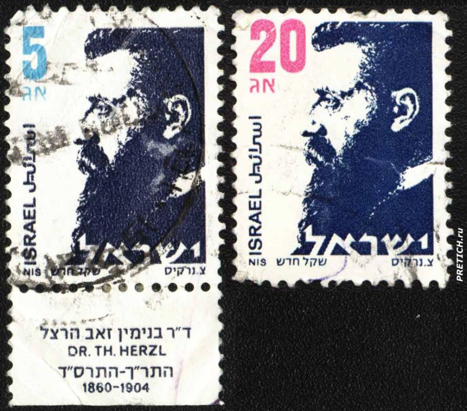Israel Dr. Th. Herzl 1860-1904