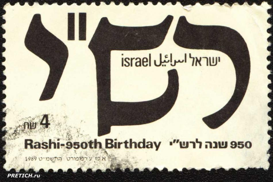 Israel Rashi-950th Birthday
