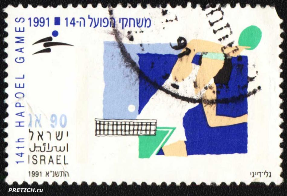 Israel 14th Hapoel Games. 1991