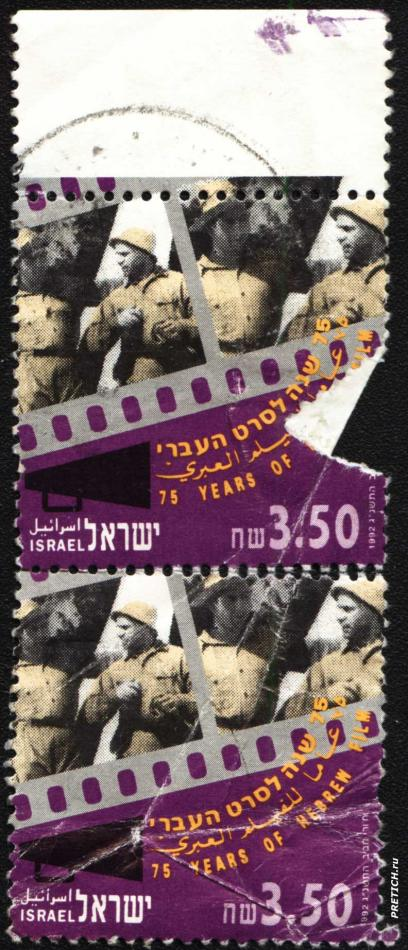 Israel 75 Years of Hebrew Film. 1992