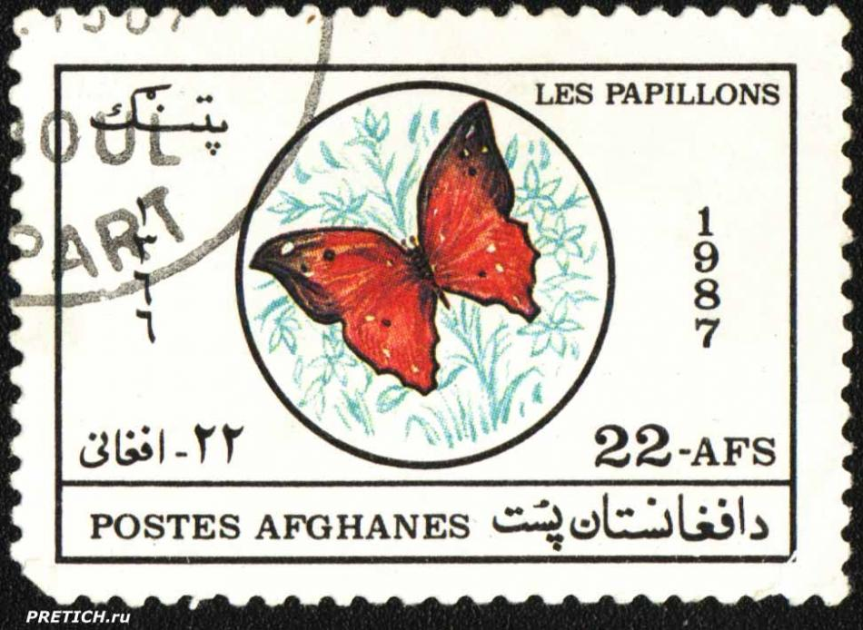 Les Papillons. 1987. Postes Afghanes