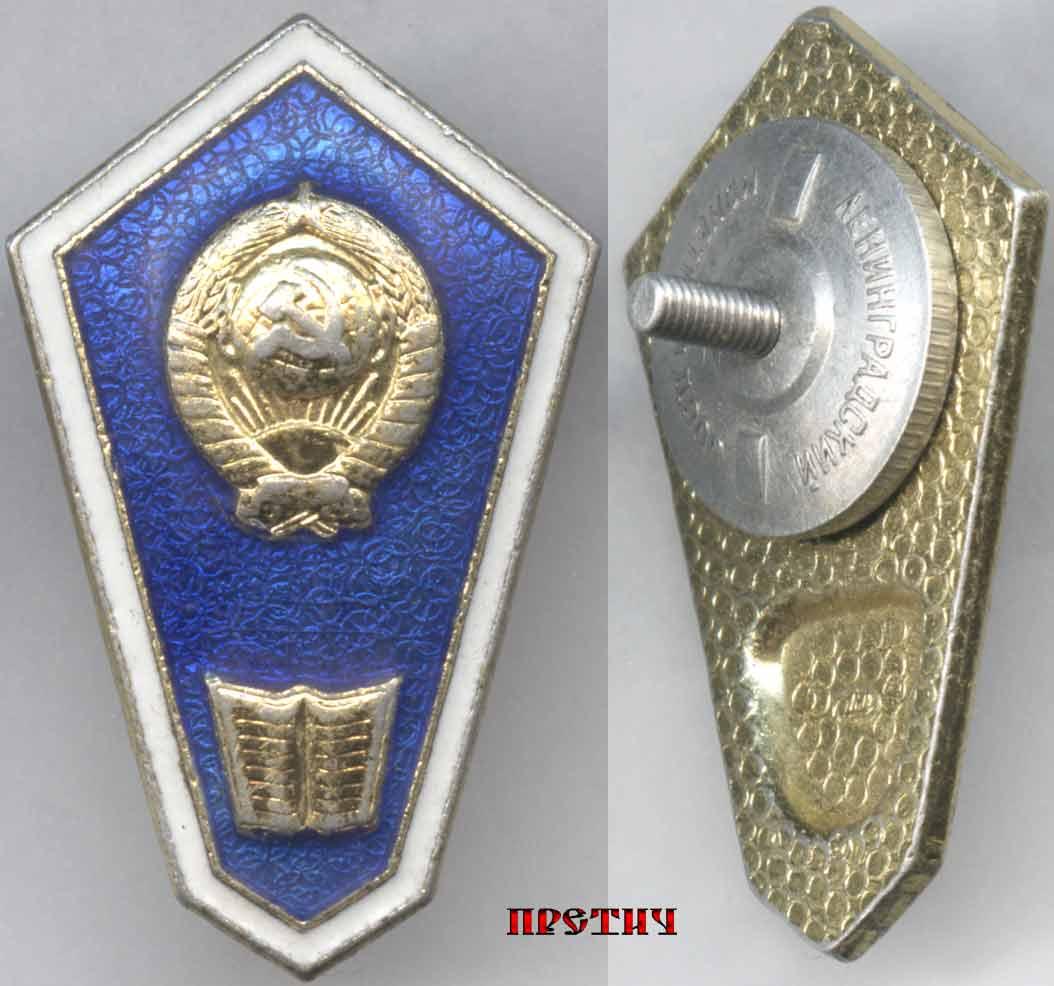... техникум - знак об окончании: pretich.ru/photogallery.php?photo_id=95