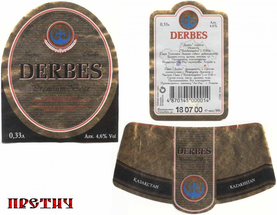 Пиво Дербес - Derbes Premium beer
