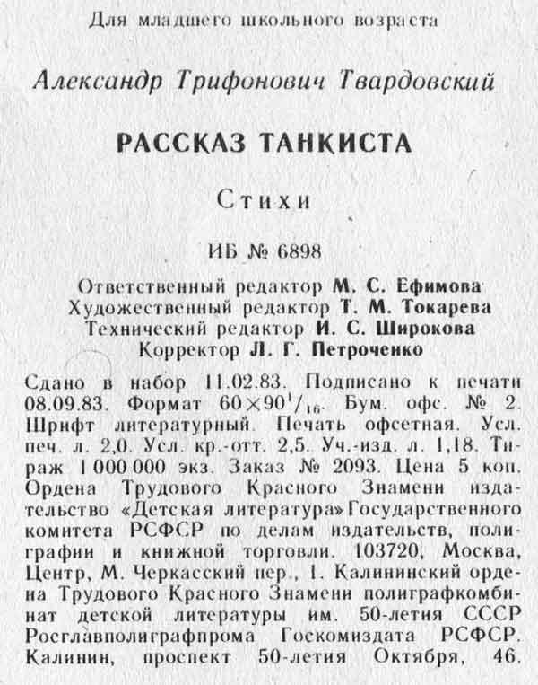 Сочинение твардовского рассказ танкиста