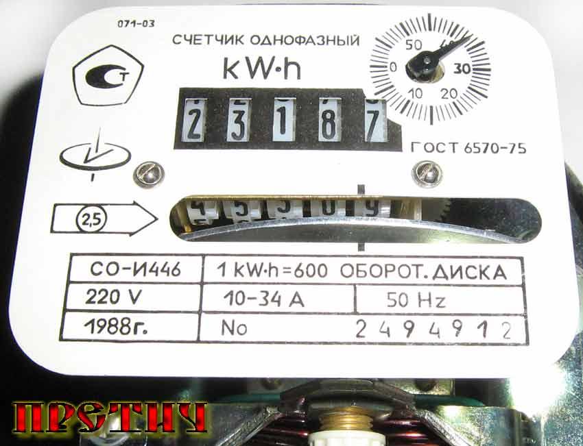 на электросчетчик со и446