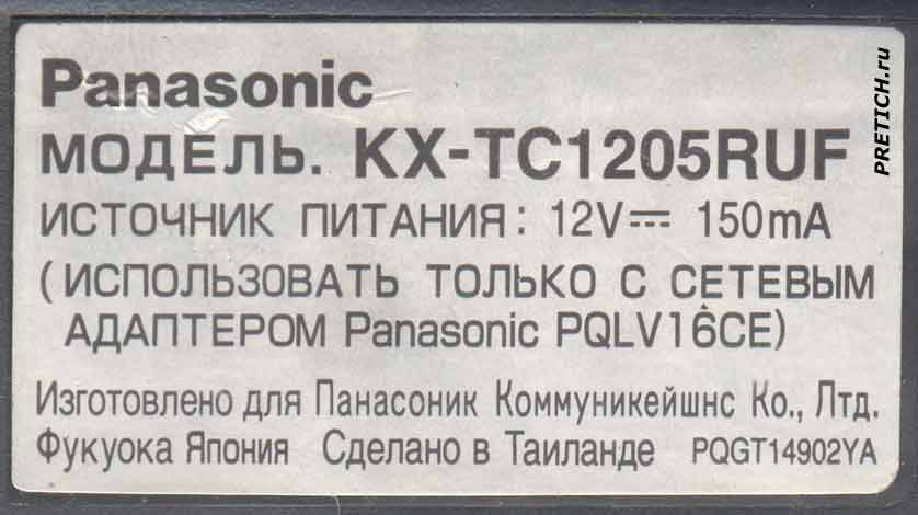 Panasonic KX-TC1205RUF радиотелефон, этикетка