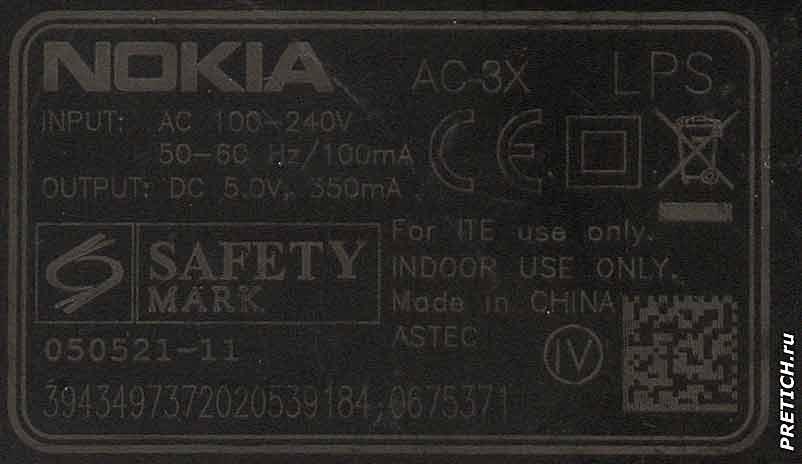 NOKIA AC-3X этикетка зарядного устройства