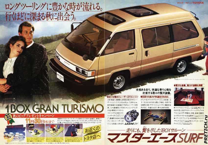 Toyota Master Ace SURF микроавтобус, 1983
