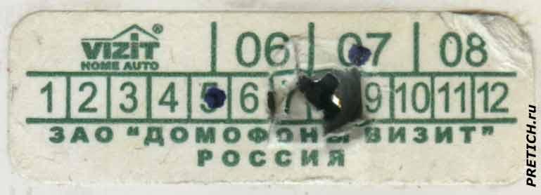 УКП-12 Домофоны ВИЗИТ, Россия, полное описание