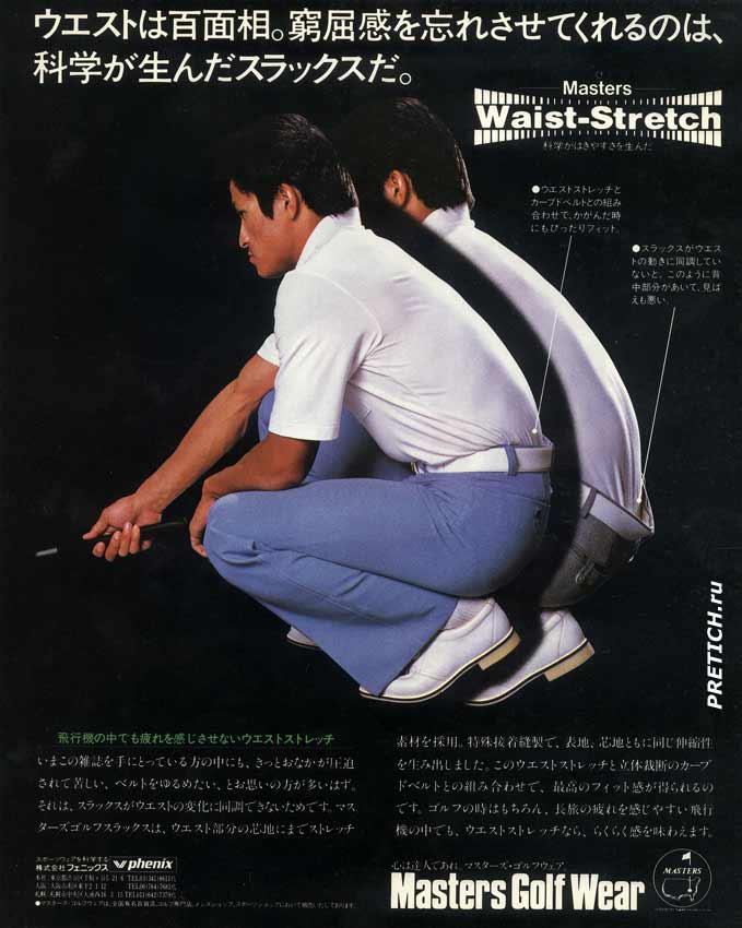 Masters Waist-Sretch. Masters Golf Wear. V phenix