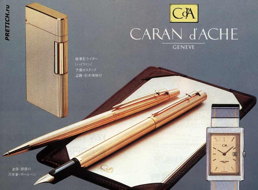Cd'A CARAN d'ACHE GENEVE - Swiss Made золотая зажигалка