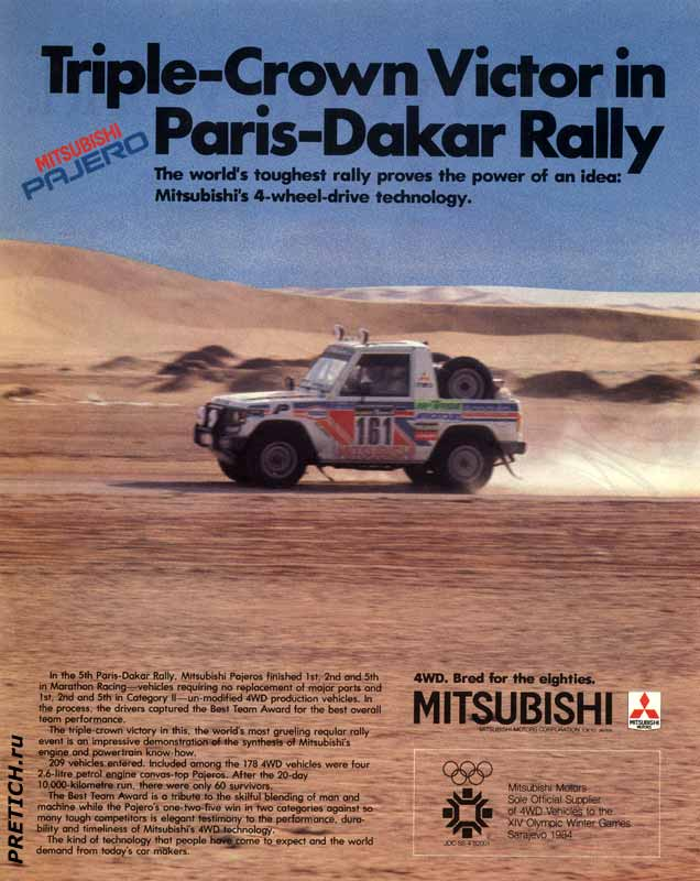 Mitsubishi Pajero 4WD - Triple-Crown Victor in Paris-Dakar Rally