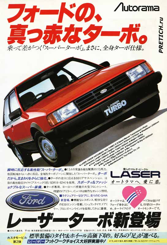 FORD Laser TURBO модель 1983 Familia/323