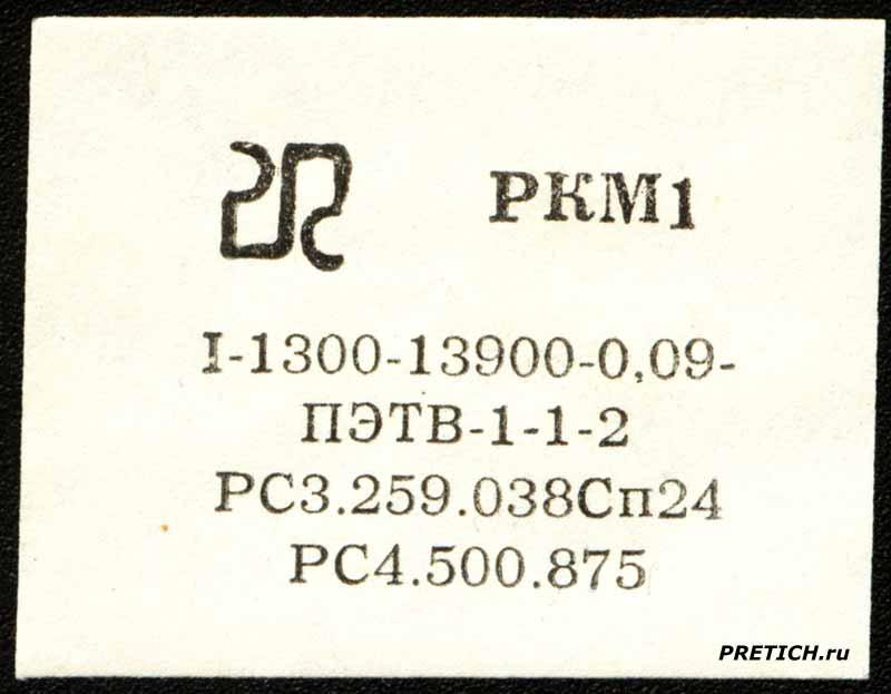 РКМ1 I-1300-13900-0,09- ПЭТВ-1-1-2 РС3.259.038Сп24 РС4.500.875