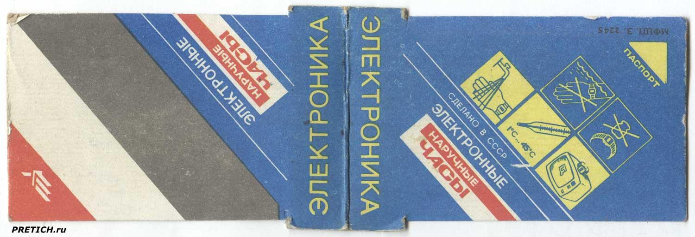 Электроника 55 обзор - вкладыш в упаковке
